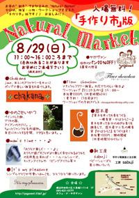 Naturalmarket_summer